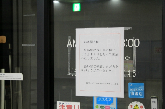 201412hiroshimaeki2-11.jpg