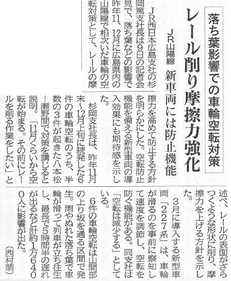 20150110jr_taisaku-np.jpg