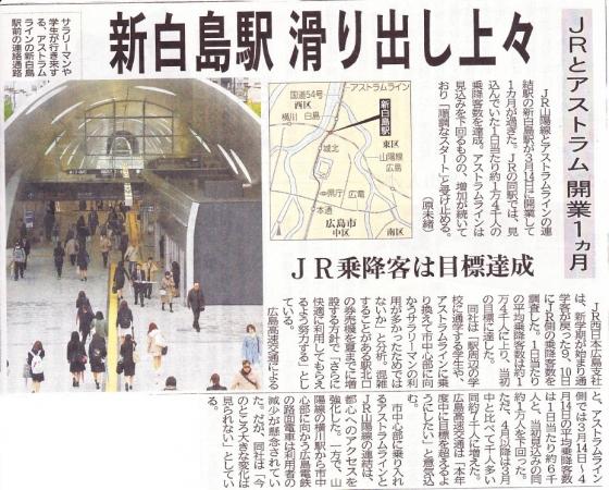 20150417shin-hakushima_chugokunp.jpg