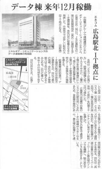 20150418datacenter_chugoku-np.jpg