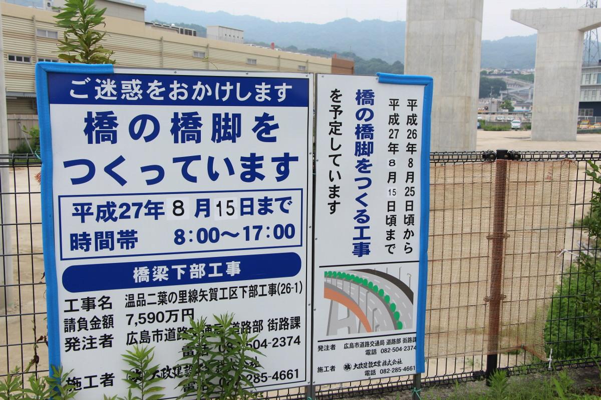 広島高速5号線建設工事 【温品地...