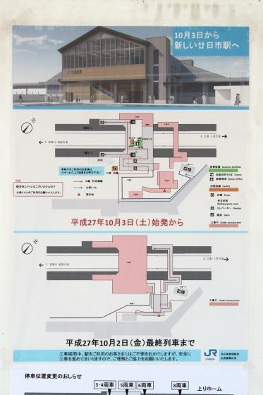 201509hatsukaichi-17.jpg