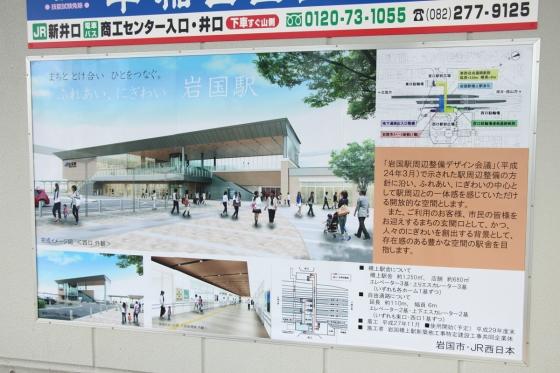 201604iwakuni-16.jpg
