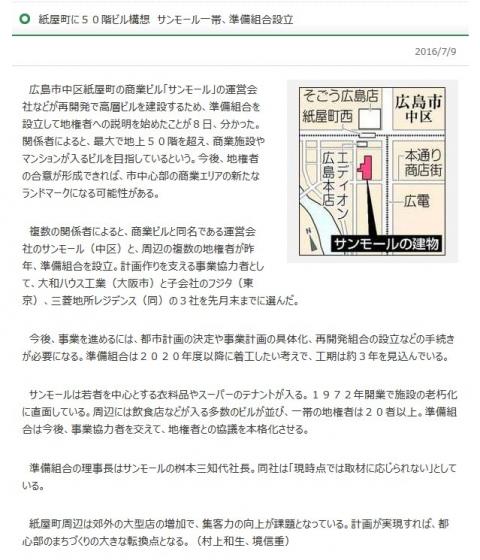 20160709summall_chugoku-np.jpg
